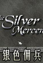 银色的佣兵(铁甲英豪)中文版