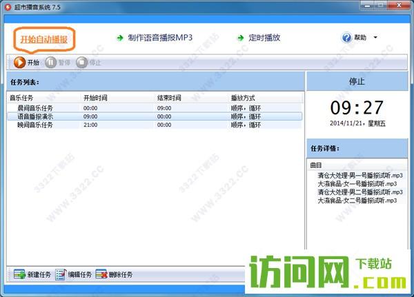 超市播音系统 V9.5免费版