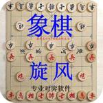 象棋旋风破解版 7.2