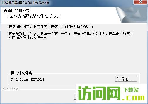 理正勘察 破解版 V8.5