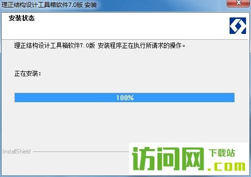 理正工具箱破解版 V7.0