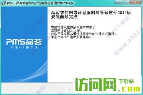 品茗网络计划编制软件 官方版 V6.2