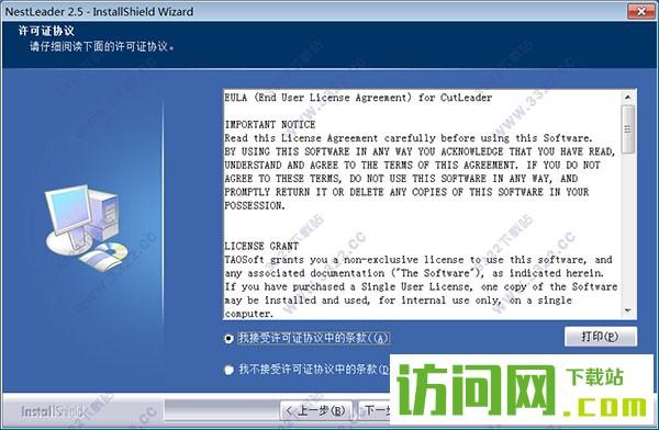 NestLeader  中文版 V2.6