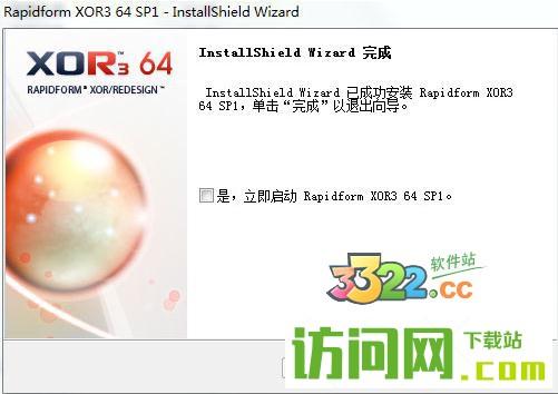 Rapidform xor3 64位 中文破解版