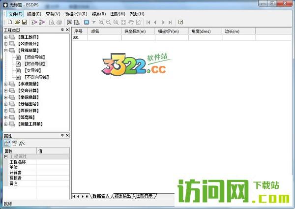 Esdps破解版 V6.2