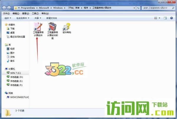天仁表格算量软件 破解版 V4.0