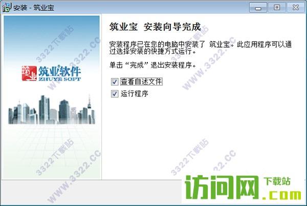 筑业宝 免费版 V3.0.1.2