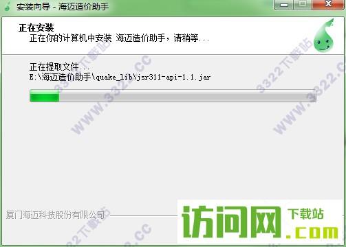 海迈造价助手 V2.6.0.1