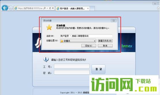 虎峰人事管理系统 V5.1
