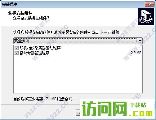 中控考勤机软件  标准版 V6.7