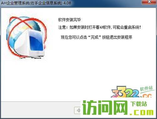 AH人事管理软件 V4.29