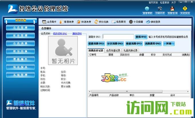 智络会员管理系统 破解版 V7.06