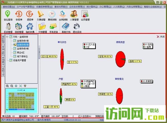 包租婆2018 物业管理软件免费版 V10.1.9.8