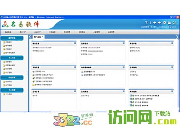名易hr人力资源管理系统 官方版 V1.3.0.3