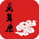 吉时万年历 V1.0.2