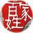 掌中宝周易起名大师 V10.1.6